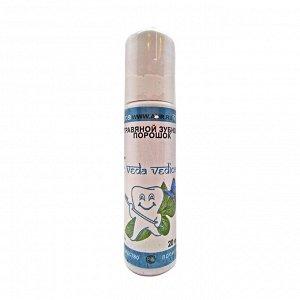 Травяной зубной порошок голубой Vedica 20г