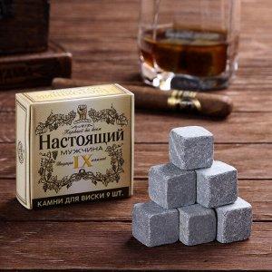 Камни для виски «Настоящий мужчина», 9 шт.