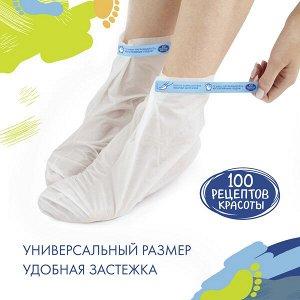 NEW ! Сто Рецептов Красоты маска-носки для ног экспресс-восстановление