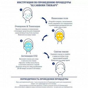 Карбокситерапия CARBON THERAPY Гель-активатор шприц 1шт и маска для лица 1шт+ маска для шеи 1 шт