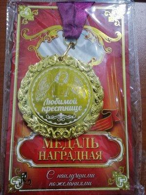 Медаль с гравировкой «Любимой крестнице», d=7 см