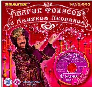 Набор ЗНАТОК AN-002 Магия фокусов с Амаяком Акопяном. Красный с видео курсом
