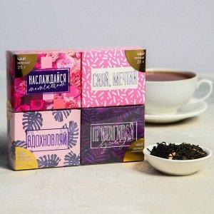 Подарочный набор 4 вида чая «Сияй, мечтай», чай чёрный, зелёный, чёрный с лимоном, зелёный с жасмином, 25 г х 4 шт.