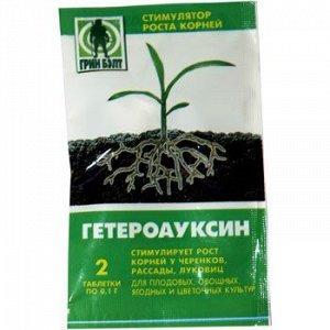 Гетероауксин 2 таблетки по 0,1гр 1/100