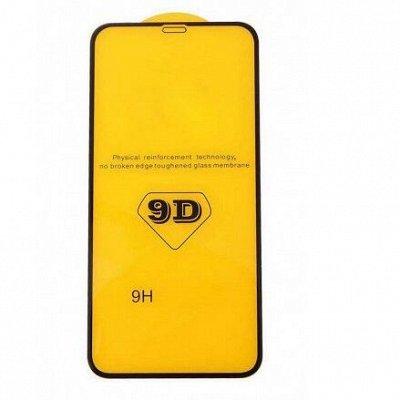 Большая закупка электроники. Защитное стекло на тел 9D-50 р — Защитные стекла Xiaomi — Аксессуары для электроники
