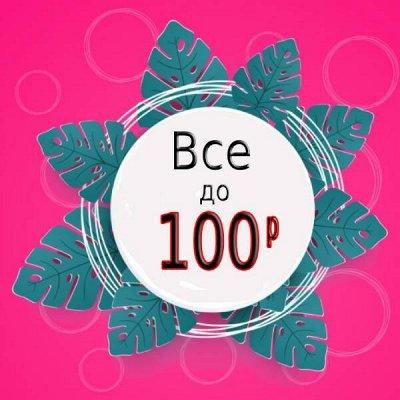 Всё от А(утлета) до Я(понии) Оптовые цены✅ — FIX! Все до 100 рублей!!! — Чистящие средства