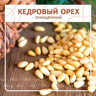 ✔Орехи. Сухофрукты. Вкусно и полезно!😋 — Кедровый орех (очищенный) Сибирский.УРОЖАЙ 2020г — Орехи