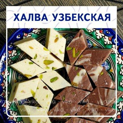 ✔Орехи, Сухофрукты. Ягоды. Специи. Быстрая раздача 🚀 — Халва Узбекская — Восточные сладости