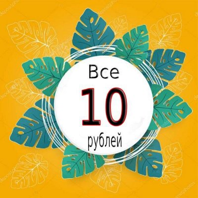 Всё от А(утлета) до Я(понии) Оптовые цены✅ — Все по 9,9 рублей — Для унитаза
