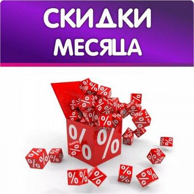 Все от А(утлета) до Я(понии):Все лучшее для вашего дома — Распродажа Склада!до 60% — Чистящие средства