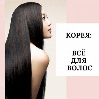 KRISTALLER — территория Профессионалов Парикмахерский рай — Шампуни, средства для волос из Кореи — Для волос