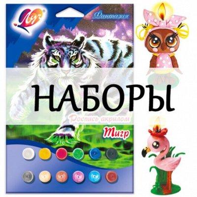 ЛУЧшие товары для детского творчества! — Наборы для детского творчества — Для творчества