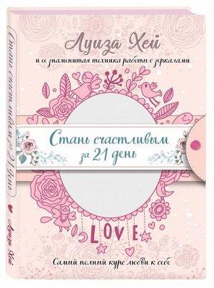 Луиза Хей Стань счастливым за 21 день. Самый полный курс любви к себе (Подарочное оформление)
