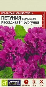 Петуния махр Бургунди Каскадная F1 10шт СА/ЦВ