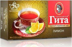 Черный чай в пакетиках Принцесса Гита Лимон (Индия), 24 шт
