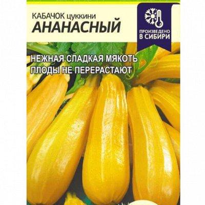 Семена Алтая. Отличная всхожесть, Огромный выбор сортов — Кабачок, капуста, кукуруза — Семена овощей