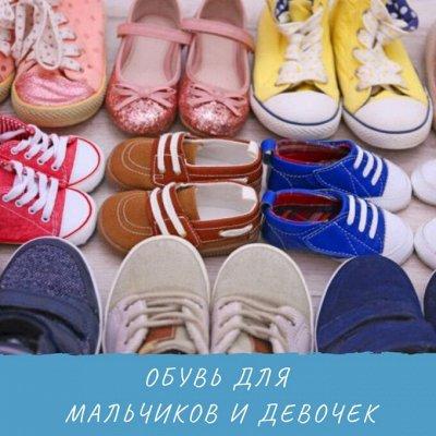 Скидки на постельное белье! В наличии, быстрая доставка! — Детская обувь — Ботинки