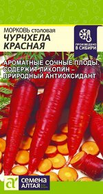 Морковь Чурчхела Красная/Сем Алт/цп 0,2 гр. НОВИНКА!