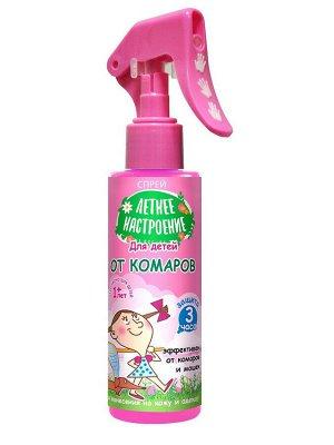 Лосьон-спрей от комаров 100мл д/детей Летнее настроение GB/48