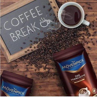КОФЕ со всего света - согреет и взбодрит.  Лапша!!!  — Кофе из ГЕРМАНИЯ. Зерно и молотое — Кофе и кофейные напитки