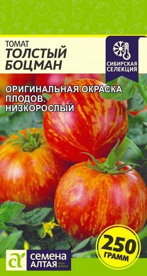 Томат Толстый Боцман/Сем Алт/цп 0,05 гр. Сибирская Селекция!