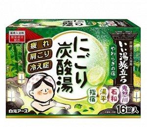 """220795 """"Hakugen Earth"""" """"Банное путешествие"""" Увлажняющая соль для ванны с восстанавливающим эффектом на основе углекислого газа с гиалуроновой кислотой  45 гр.*16 табл."""