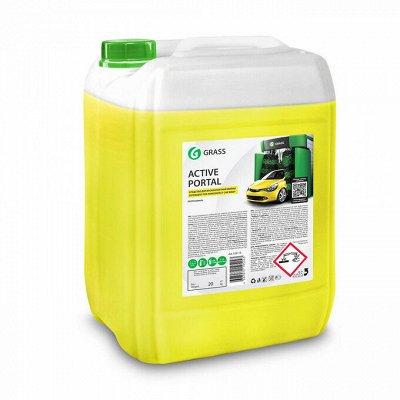 Бытовая и автохимия GRASS — лучшее по супер ценам — Для авто-Средство для портальной мойки GRASS — Для авто