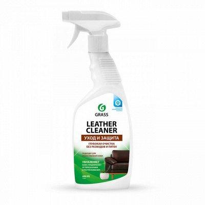 Бытовая и автохимия GRASS — лучшее по супер ценам — Для дома-Кондиционер кожи Grass® — Для ковров и мебели