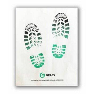 Бытовая и автохимия GRASS — лучшее по супер ценам — Для авто-Автоковрики и коврики — Для авто