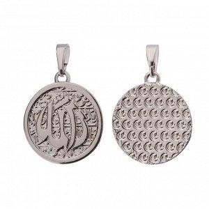 """Подвеска """"Мусульманская"""" символ, круг в фактуре, цвет серебро"""