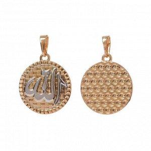 """Подвеска """"Мусульманская"""" символ в круге, цвет серебряно-золотой"""