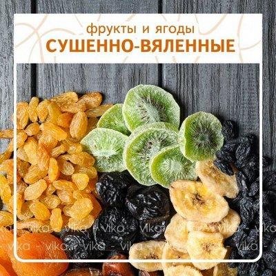 ✔Орехи, Сухофрукты. Ягоды. Специи. Быстрая раздача 🚀 — Фрукты и ягоды сушено-вяленые  — Сухофрукты