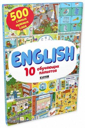 АЯ 2021. Мой первый английский. English. 10 обучающих плакатов/Кожухарёва И.
