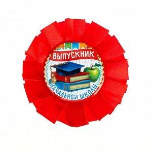 Значок-орден пластик «Выпускник начальной школы», d=4,5 см
