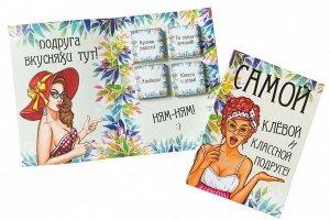 Шоко открытка- Самой клевой и классной подруге