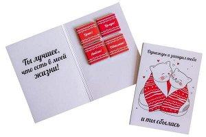 Шоко открытка- Однажды я загадал тебя и ты сбылась.