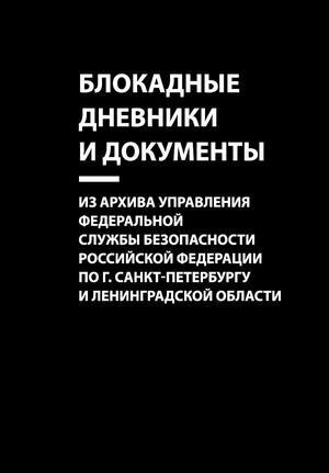 БлокадаЛенинграда Блокадные дневники и документы Из архива УФСБ РФ по г.Санкт-Петербургу и Ленинградской области