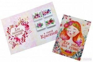 Шоко открытка -Для тебя моя душа!