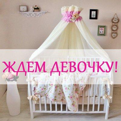 Красота для Вашей крохи! Комплекты в кроватку!