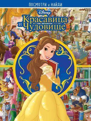 Disney_ПосмотриИНайди Красавица и Чудовище