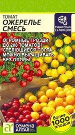 Томат Ожерелье Смесь/Сем Алт/цп 0,05 гр. НОВИНКА!