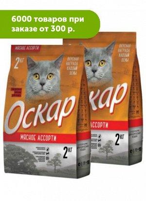 ОСКАР сухой корм для кошек Мясное ассорти 2кг