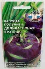 Капуста Кольраби Деликатесная 1гр Седек/БП