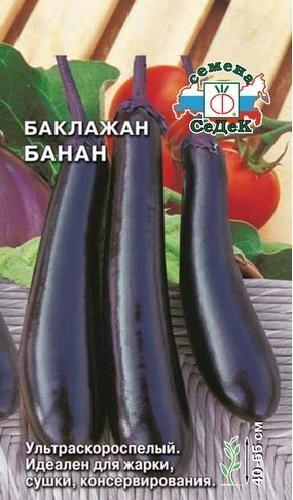 Баклажан Банан 0,2гр Седек/ЦВ