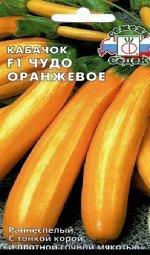 Кабачок Чудо Оранжевое 1гр Седек/ЦВ