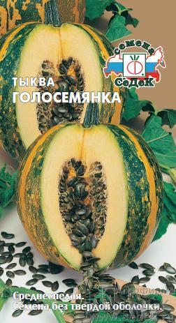 Тыква Голосемянка 1,5гр Седек/ЦВ
