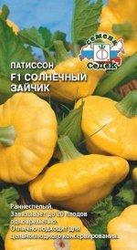 Патиссон Солнечный Зайчик F1 0,5гр Седек/ЦВ