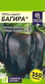 Перец Сладкий Багира 0,1гр СА/ЦВ