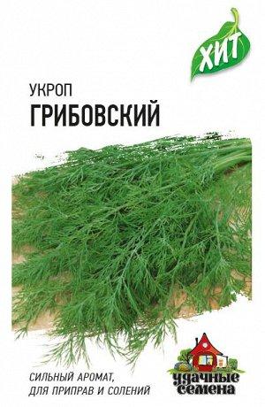 Укроп Грибовский ХИТ 2гр Гавриш/ЦВ