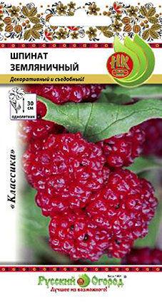 Шпинат Земляничный 0,05гр НК/ЦВ
